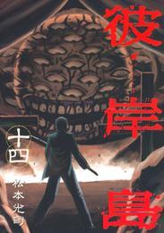 彼岸島(14) 漫画