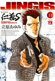 仁義S(じんぎたち) 11 漫画