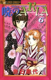 暁のARIA(6) 漫画