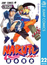 NARUTO―ナルト― モノクロ版 22 漫画