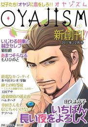 月刊オヤジズム 創刊号 漫画