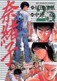 奈緒子(25) 漫画