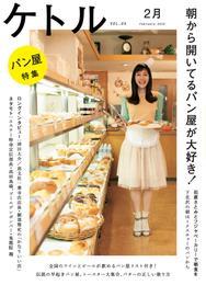 ケトル Vol.05  2012年2月発売号 漫画