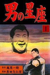 男の星座(1) 漫画