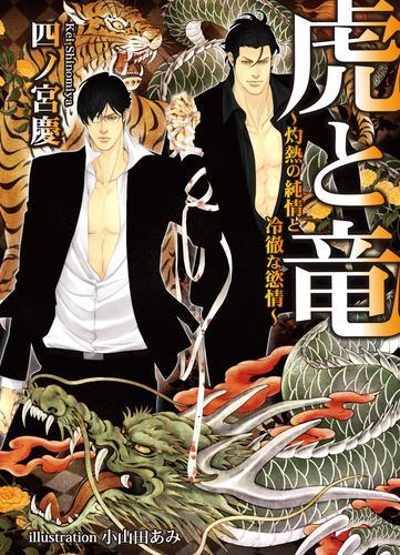 虎と竜~灼熱の純情と冷徹な慾情~ 漫画