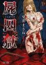 屍囚獄(ししゅうごく) 1 漫画