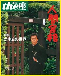 the座 21号 人間合格(1992) 漫画