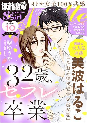 無敵恋愛S*girl Anette32歳、セフレ卒業 Vol. 漫画