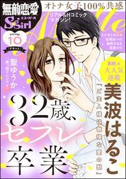 無敵恋愛S*girl Anette32歳、セフレ卒業 Vol.10 漫画