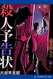 巡業殺人(1) 殺人予告状 漫画