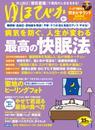 ゆほびか2021年9月号 漫画