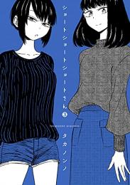 ショートショートショートさん (1-3巻 最新刊)