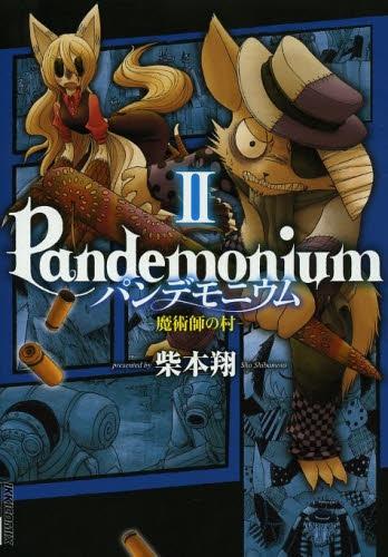 パンデモニウム -魔術師の村- 漫画