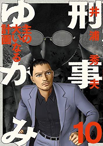 刑事ゆがみ 漫画