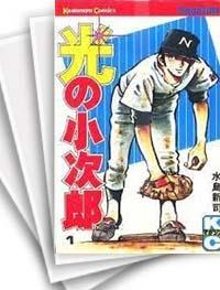 【中古】光の小次郎 (1-19巻) 漫画