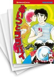 【中古】あいつとララバイ (1-39巻) 漫画