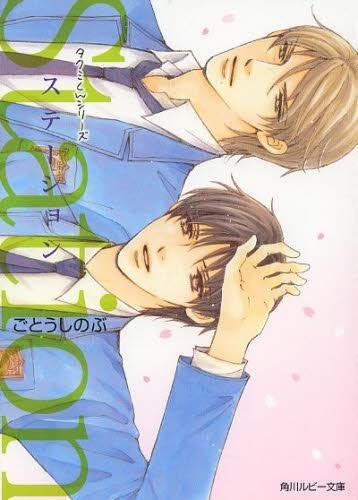 【ライトノベル】Station タクミくんシリーズ 漫画