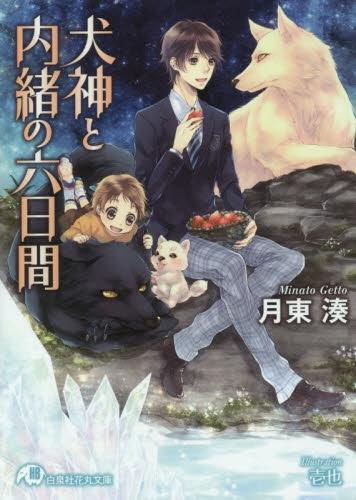 【ライトノベル】犬神と内緒の六日間(全1冊) 漫画