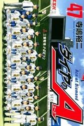 ダイヤのA 47 冊セット最新刊まで 漫画