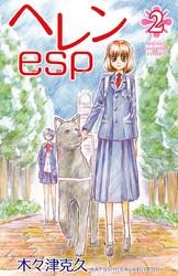 ヘレンesp 2 冊セット最新刊まで 漫画