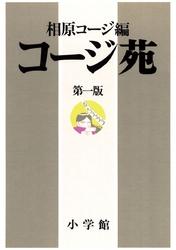 コージ苑 3 冊セット全巻 漫画