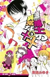 源博士の異常な×× 3 冊セット全巻 漫画