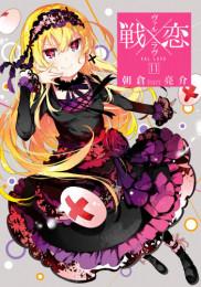 戦×恋(ヴァルラヴ) 3 冊セット最新刊まで 漫画