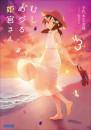 むしめづる姫宮さん 2 冊セット最新刊まで 漫画