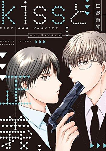 Kissと正義(ジャスティス) 漫画