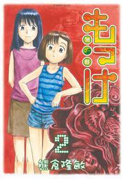 もっけ(2) 漫画