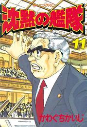 沈黙の艦隊(11) 漫画