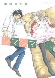 シマシマ(11) 漫画
