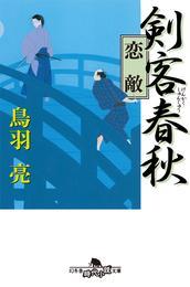 剣客春秋 恋敵 漫画
