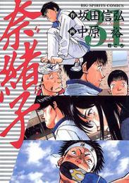 奈緒子(31) 漫画