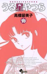 うる星やつら〔新装版〕(15) 漫画