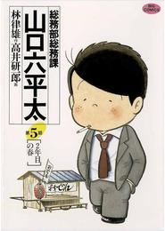 総務部総務課 山口六平太(5) 漫画