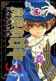 魔探偵ロキ RAGNAROK ~新世界の神々~ 3巻 漫画