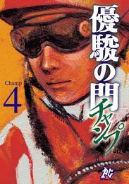 優駿の門チャンプ 4 漫画