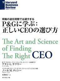 P&Gに学ぶ:正しいCEOの選び方 漫画