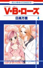 V・B・ローズ 4巻 漫画