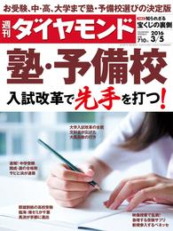 週刊ダイヤモンド 16年3月5日号 漫画