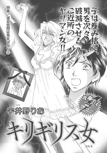渡る世間は鬼女ばかり~キリギリス女~ 漫画