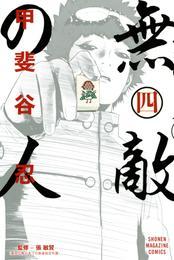 無敵の人(4) 漫画