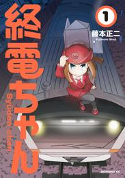 終電ちゃん(1) 漫画