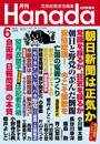 月刊Hanada2018年6月号 漫画