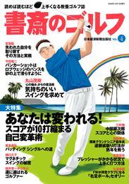 書斎のゴルフ VOL.4 読めば読むほど上手くなる教養ゴルフ誌 漫画
