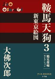 P+D BOOKS 鞍馬天狗 3 新東京絵図 漫画