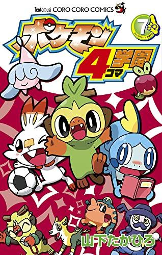 ポケモン4コマ学園 (1-6巻 最新刊) 漫画