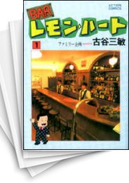 【中古】BAR レモン・ハート (1-35巻)