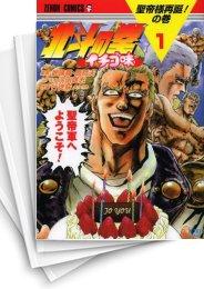 【中古】北斗の拳 イチゴ味 (1-8巻) 漫画